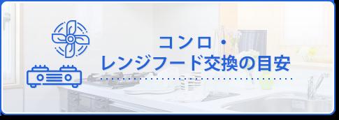 コンロ・レンジフードの交換目安